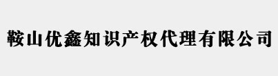 鞍山商标注册_代理_申请